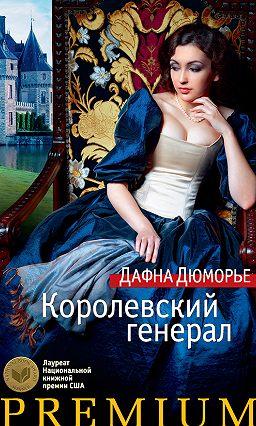 Королевский генерал» читать онлайн книгу автора дафна дюморье в.
