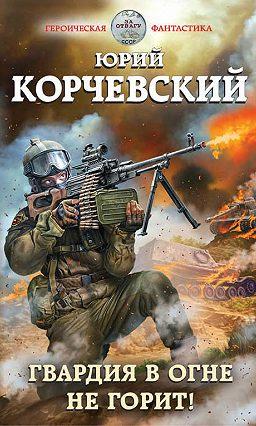 корчевский фронтовик стреляет наповал скачать бесплатно