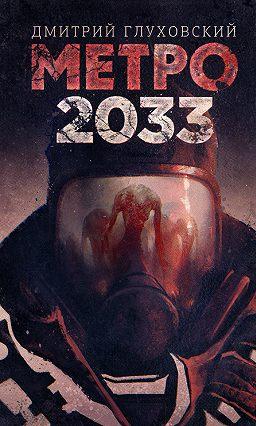 """Книга: """"метро 2033. Метро 2034"""" дмитрий глуховский. Купить книгу."""
