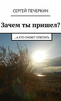 a0eed9197bb6 Зачем ты пришел? …а кто сможет ответить» читать бесплатно онлайн ...