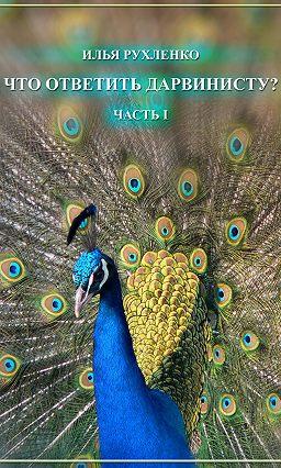 075eb0a6da22 Что ответить дарвинисту? Часть I» читать онлайн книгу автора Илья ...
