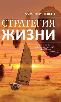 Стратегии жизни клейтон читать онлайн игры онлайн ru стратегий
