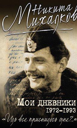Никита михалков мои дневники скачать книгу бесплатно (epub, fb2.