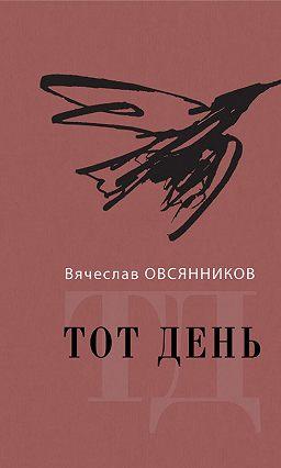 Читать книгу «Тот день. Книга прозы» онлайн полностью — Вячеслав ... 1c0ef952d017b
