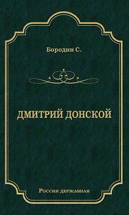 Читать книгу «Дмитрий Донской» онлайн полностью — Сергей Алексеевич Бородин  — MyBook. Cтраница 7. cd452f3e815b8