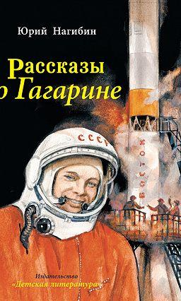 Нагибин Рассказы о Гагарине