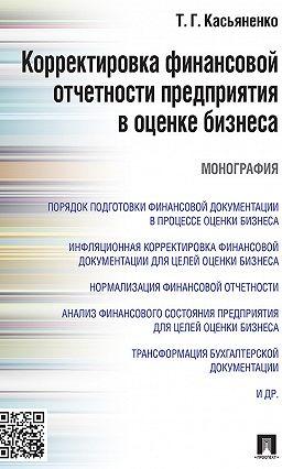Электронная книга по бухгалтерской финансовой отчетности сведения о регистрации ип в фсс