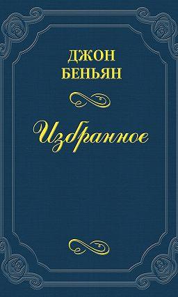 Книга «путь паломника» джон беньян купить на ozon. Ru книгу с.