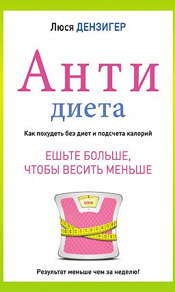 Купить антидиета дензигер л.   book24. Kz.