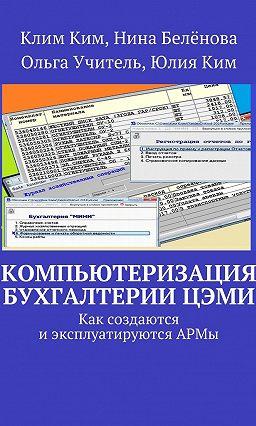 Бухгалтерия теория и практика бесплатно интернет бухгалтерия мое дело ваша бухгалтерия