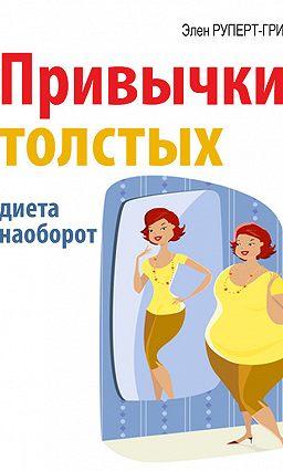Привычки толстых. Диета наоборот» читать онлайн книгу автора элен.