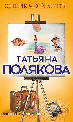 Читать книги онлайн бесплатно и без регистрации полякова ставка на слабость смотреть фильм онлайн бесплатно высокие ставки 25 серию