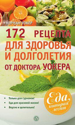 7084ce8cfea2 «172 рецепта для здоровья и долголетия от доктора Уокера» читать онлайн  книгу автора Норман Уокер в электронной библиотеке MyBook