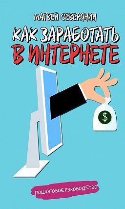 Заработать в интернете на книгах как заработать на интернет бирже форекс
