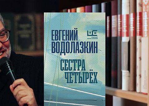 «Сестра четырех» Евгения Водолазкина – уже в MyBook!