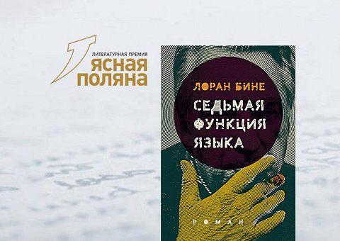 Детектив для гуманитариев: разбираем роман Лорана Бине «Седьмая функция языка»
