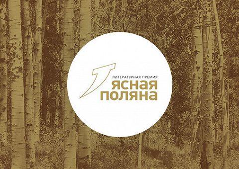 «Ясная Поляна 2020»: лауреаты