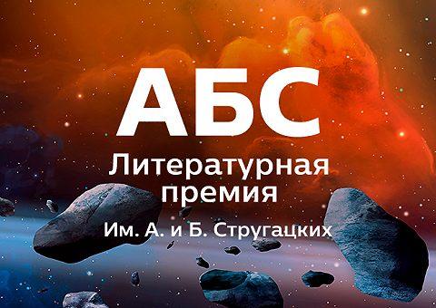 Премия им. братьев Стругацких: лонг-лист 2019