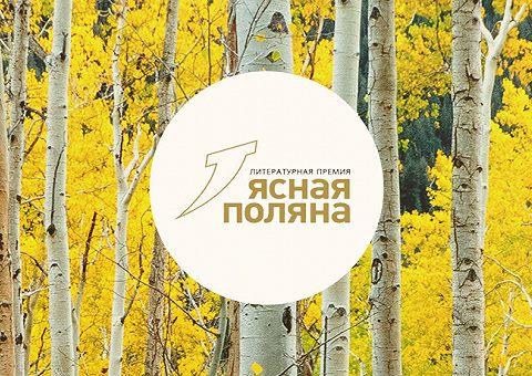 «Ясная Поляна 2018»: лонг-лист русской прозы