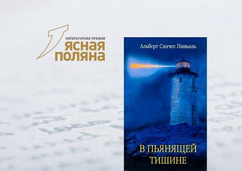 На брошенном острове: разбираем «В пьянящей тишине» Альберта Пиньоля