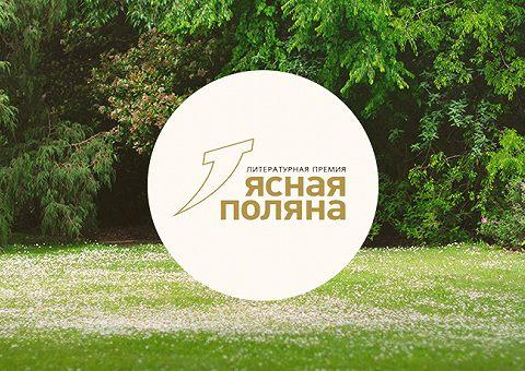 «Ясная Поляна 2019»: шорт-лист русской прозы