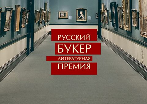 Шорт-лист премии «Русский Букер 2017»