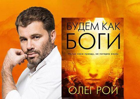 Эксклюзив: книжный сериал – антиутопия Олега Роя «Будем как боги»
