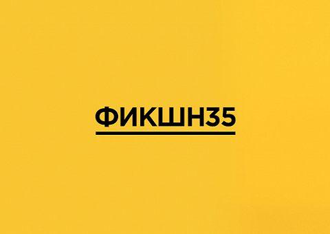 Шорт-лист премии «Фикшн35»