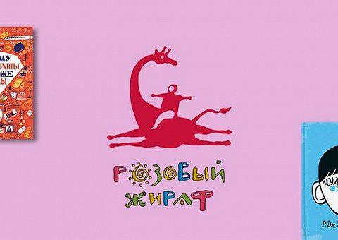 «Розовый жираф»: издатель на карантине