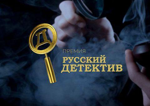 Премия «Русский детектив»: лонг-лист