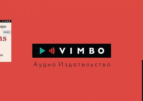 «Вимбо»: издатель на карантине