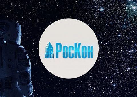 Премия «РосКон 2018»