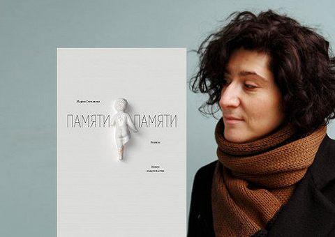 Роман Марии Степановой вошел в шорт-лист Международного «Букера»