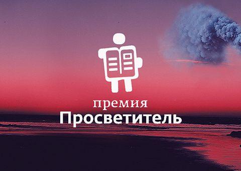 «Просветитель» открыл новый сезон