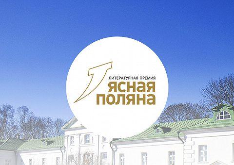 «Ясная Поляна 2020»: шорт-лист русской прозы