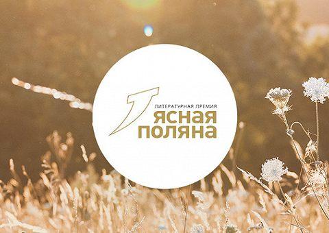 «Ясная Поляна 2021»: лонг-лист зарубежной прозы