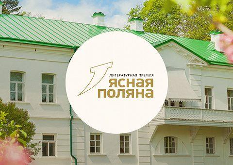 Финалисты премии «Ясная Поляна 2017»