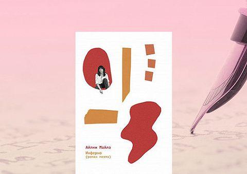 Нью-Йорк 70-х и поиски сексуальной идентичности: разбираем роман Айлин Майлз «Инферно»