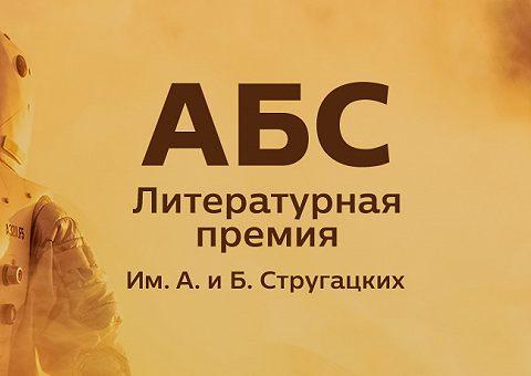 Премия им. братьев Стругацких: шорт-лист 2018