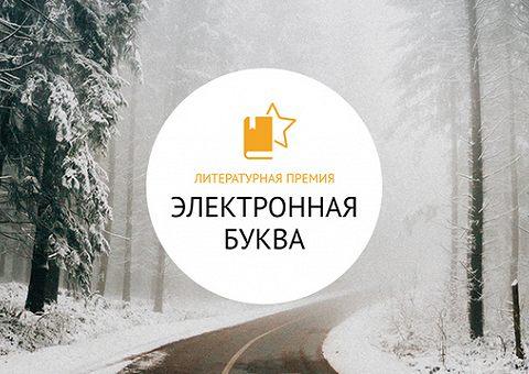 Лауреаты премии «Электронная буква 2019»