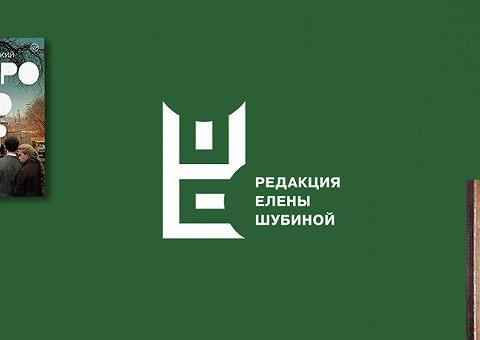 «Редакция Елены Шубиной»: издатель на карантине