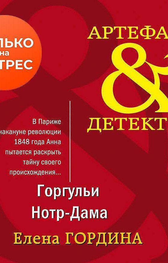 Елена Гордина - Горгульи Нотр-Дама