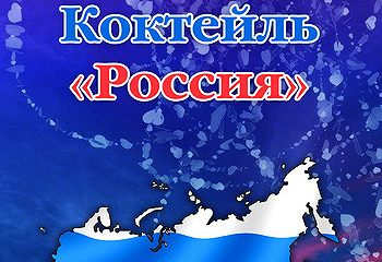 Коктейль «Россия»