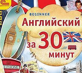 Английский за 30 минут (Beginner)