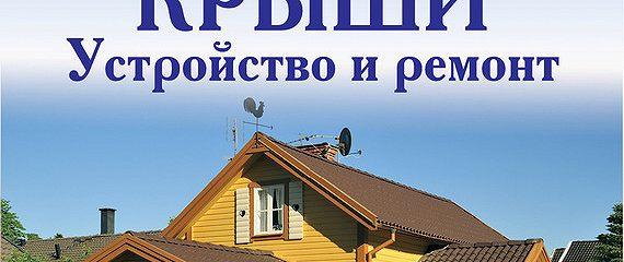 Крыши. Устройство и ремонт