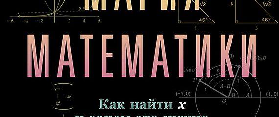 Магия математики: Как найти x и зачем это нужно