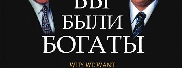 Почему мы хотим, чтобы вы были богаты