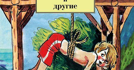 Вовка Грушин и другие (сборник)