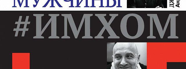 #ИМХОМ: по моему скромному мнению. Мужчины