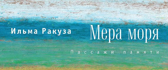 Мера моря. Пассажи памяти